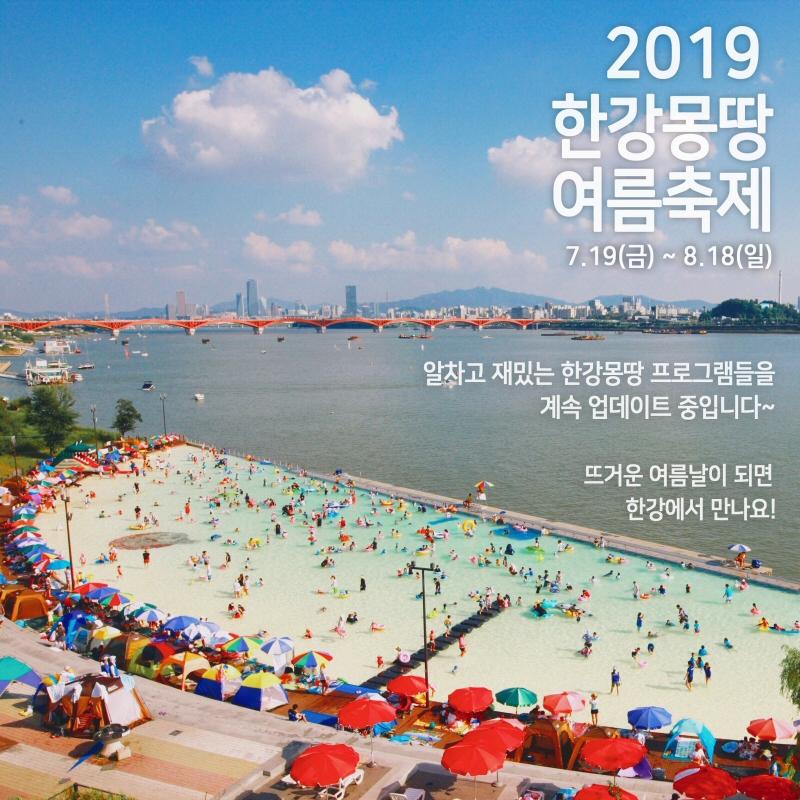 한강이 피서지다! '2019 한강몽땅 여름축제' 7월19일 개최