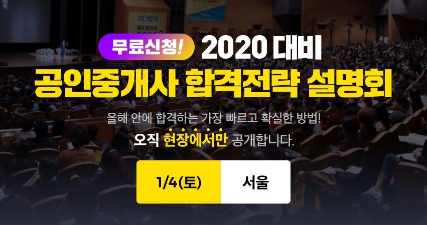 2019 공인 중개사 동차 합격 후기