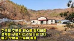 외지인마을 초입에 자리한 볕잘드는 남향의 전원주택과 텃밭