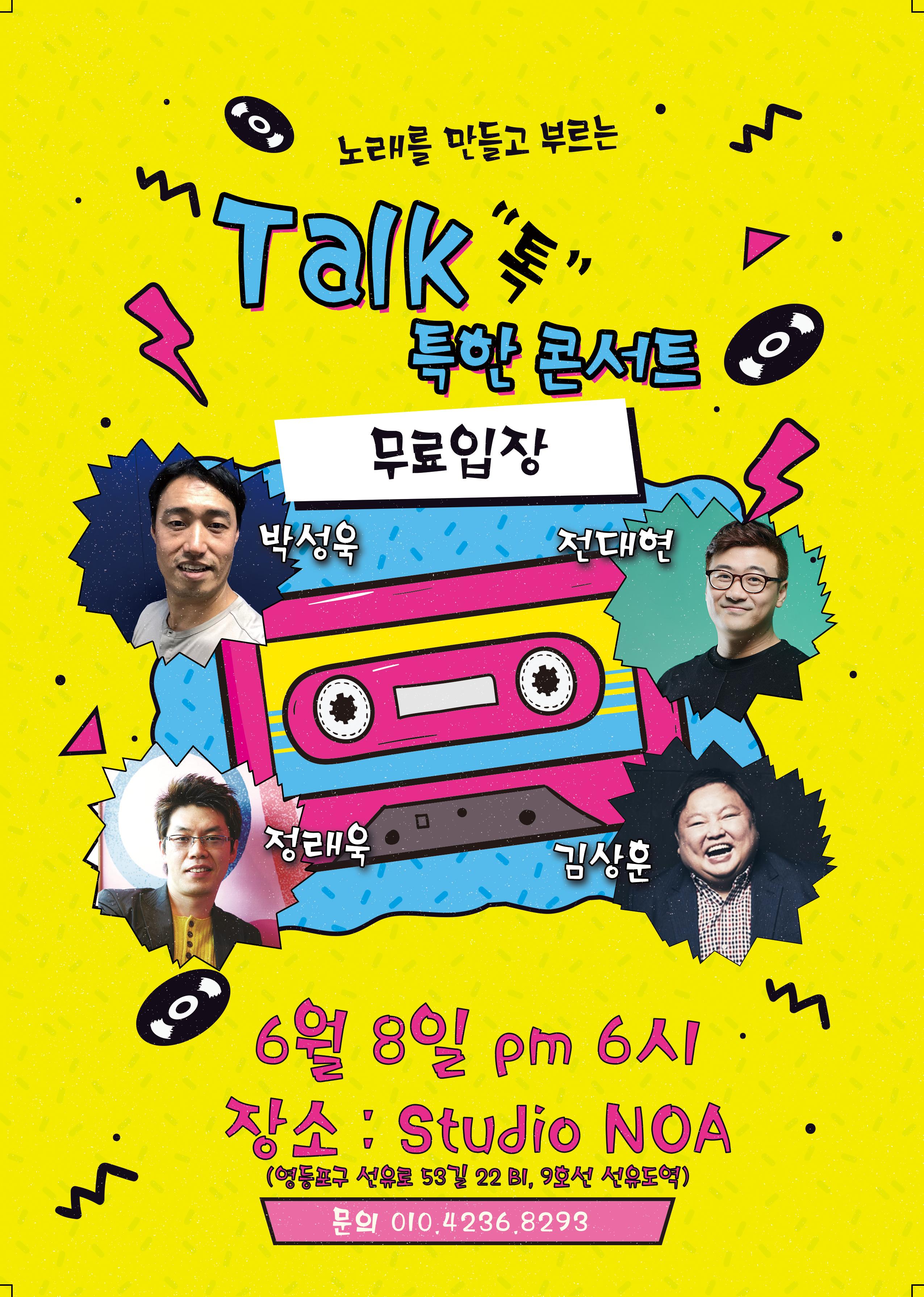 톡특한 콘서트  - 전대현,정래욱,김상훈 + 박성욱 2019.6.8 노아 스튜디오