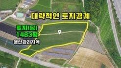 2차선 도로 옆 면소재지 인근 남향의 관리지역 토지