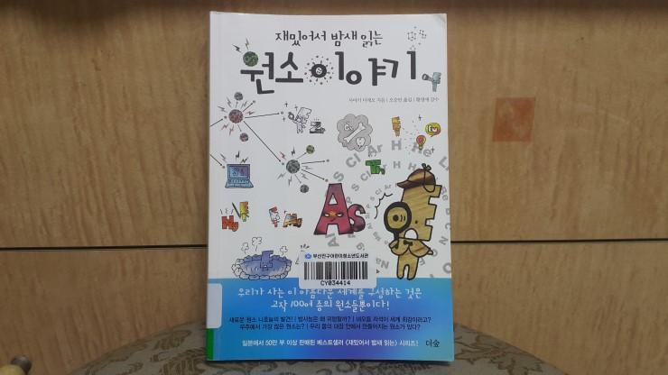 재밌어서 밤새 읽는 원소 이야기 서평