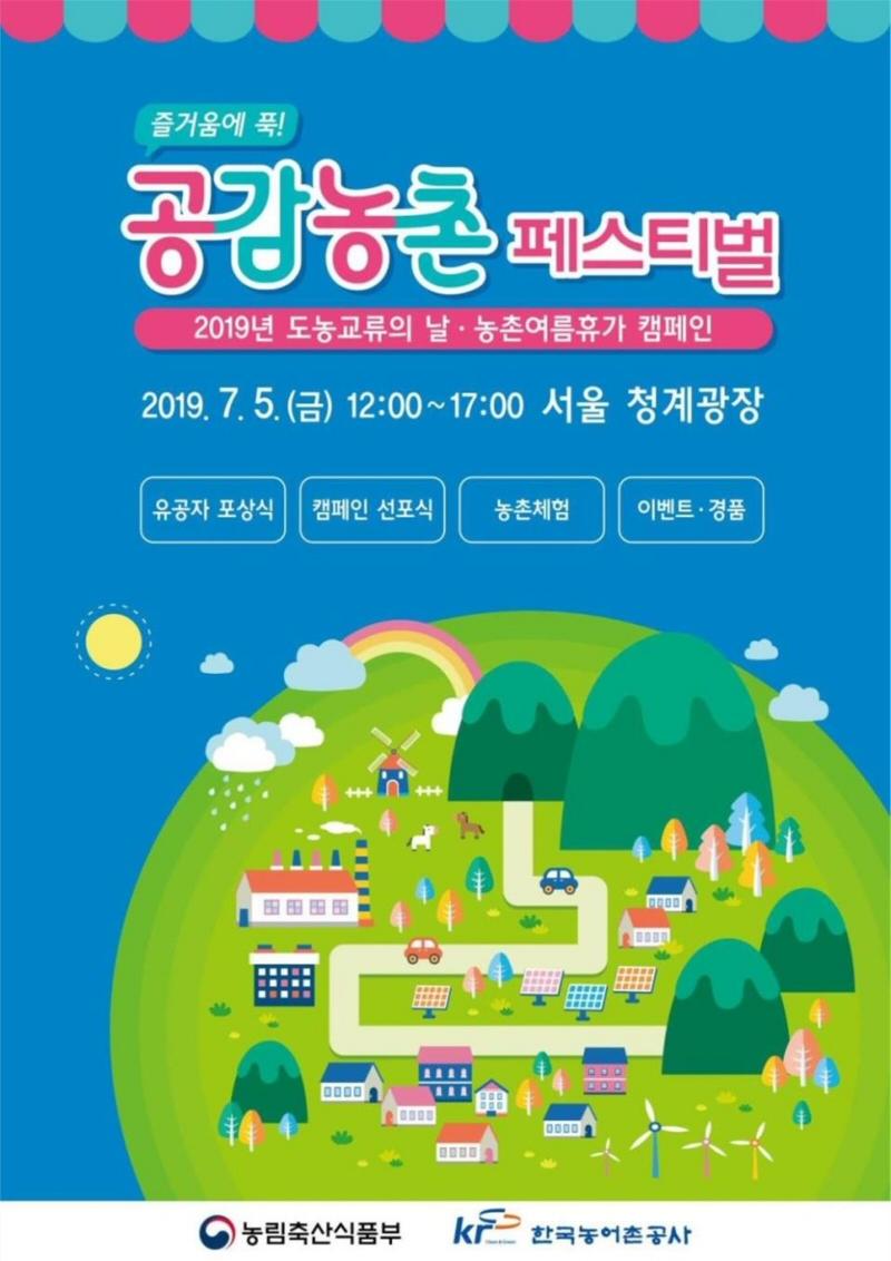 '제7회 도농교류의 날 농촌 여름휴가 캠페인' 행사 개최