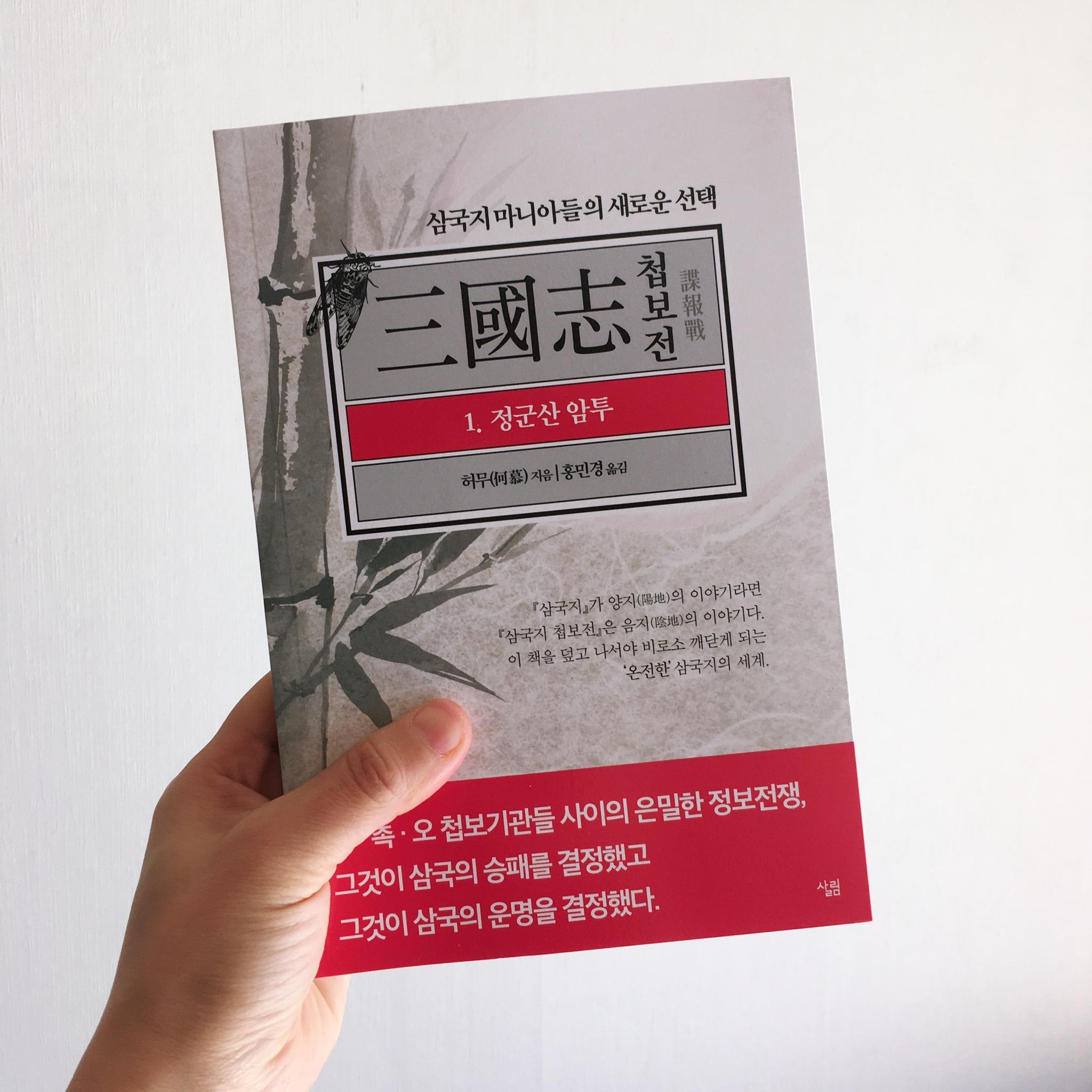 [북 리뷰] 삼국지 첩보전 1.정군산 암투. 허무 지음. 홍민경 옮김. 살림출판사. (2020)