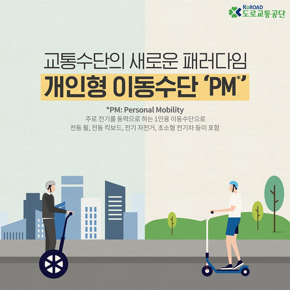 교통수단의 새로운 패러다임, 개인형 이동수단(PM) 교통안전 수칙 카드뉴스1