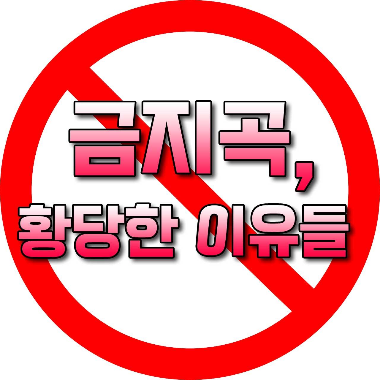 금지곡이유