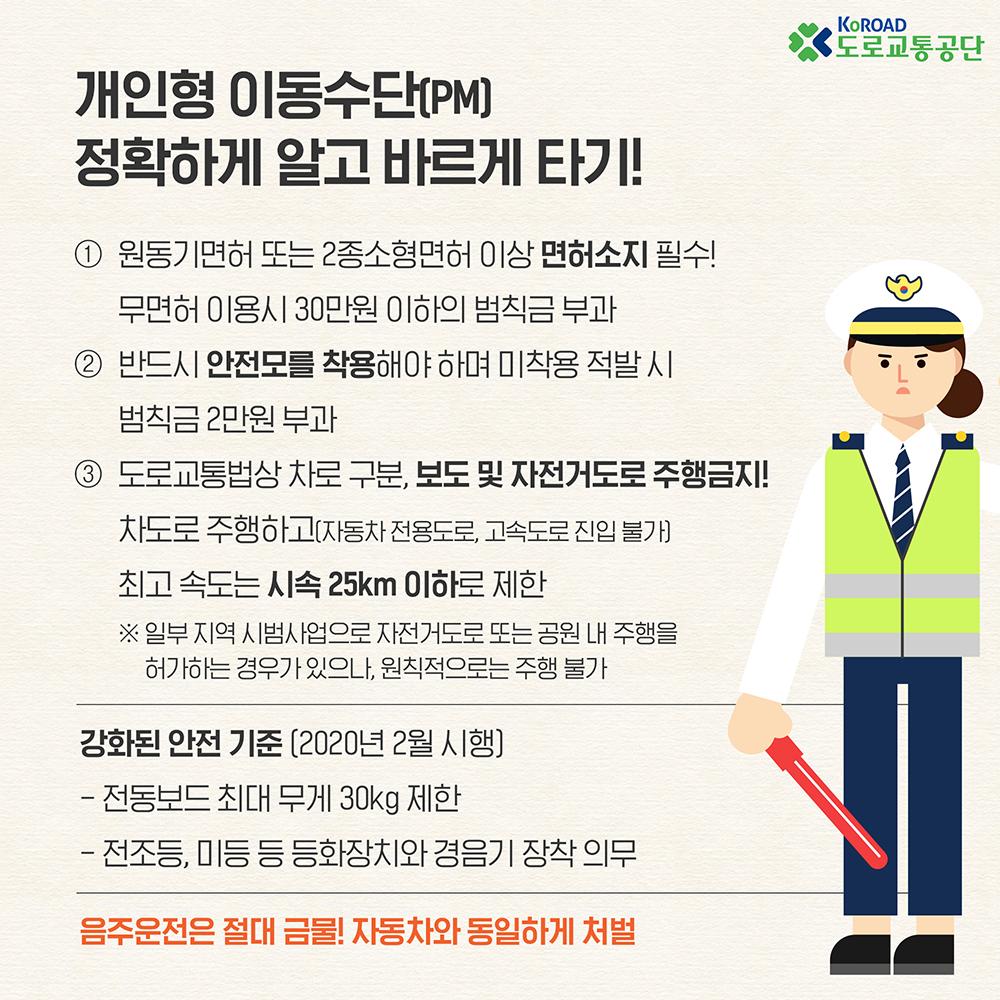 교통수단의 새로운 패러다임, 개인형 이동수단(PM) 교통안전 수칙 카드뉴스5