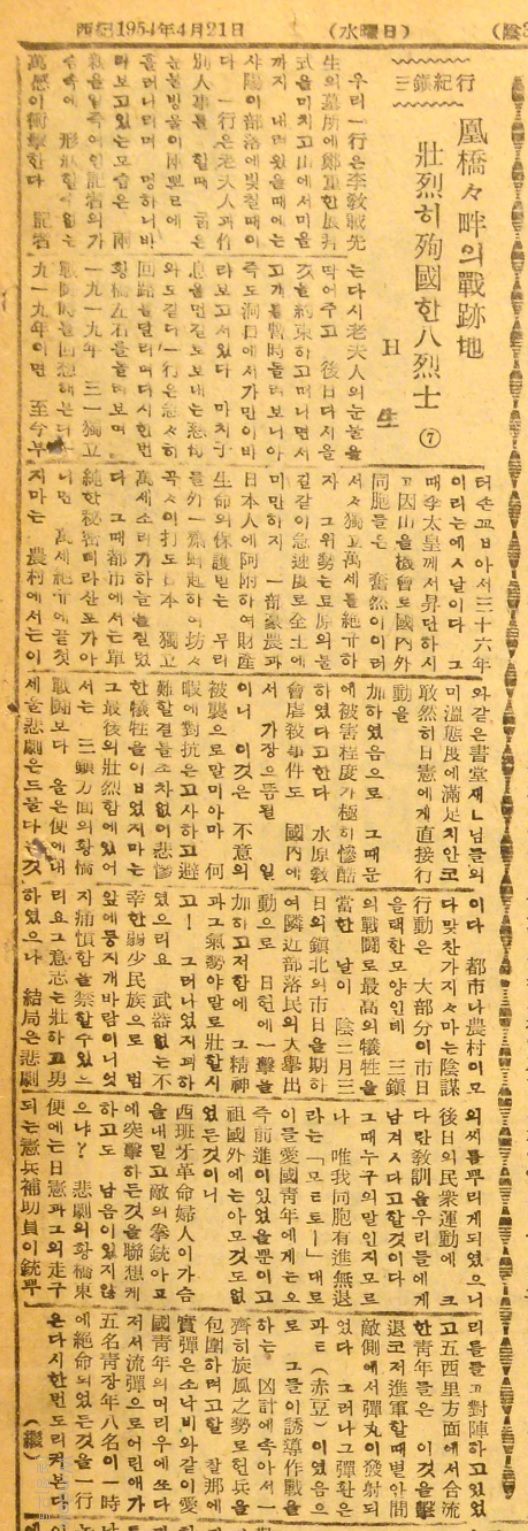 김형윤의 <삼진기행> 7 / 1954년 4월 21일 (수)