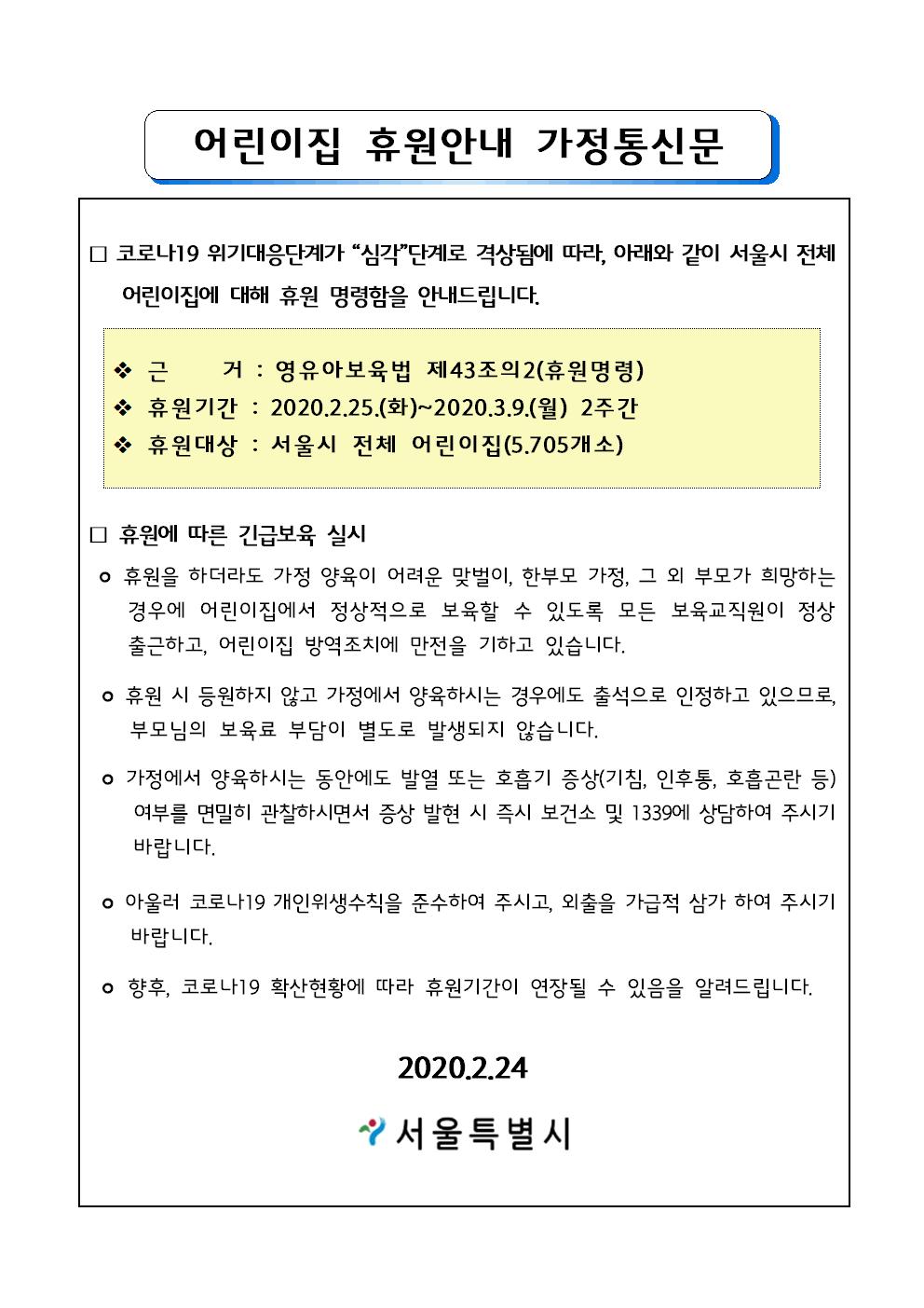 서울시 어린이집 휴원(2.25 ~ 3.9)