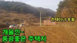 산기슭 개울낀 풍광좋은 주택지. 컨테이너(농막) 포함