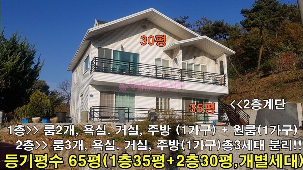 뜨는~지역! 공주시 월송동 2층 65평전원주택(각층 독립세대)