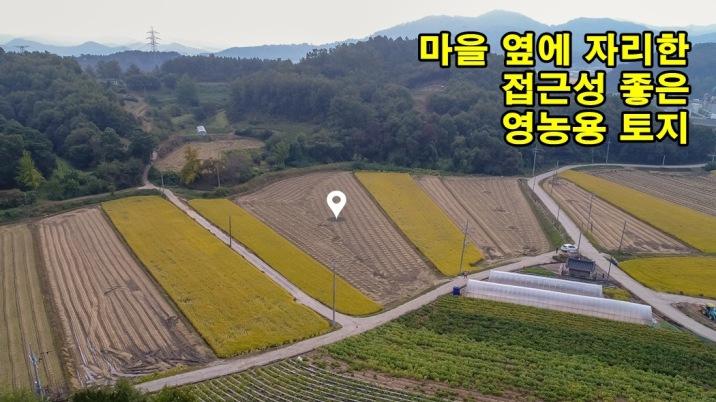 마을 내 자리한 접근성과 영농여건 좋은 농지원부용 토지