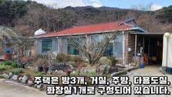 풍광좋은 마을 상단부에 자리한 축사와 주택