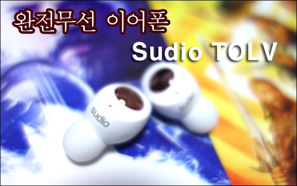 스웨덴 완전무선 이어폰, Sudio TOLV