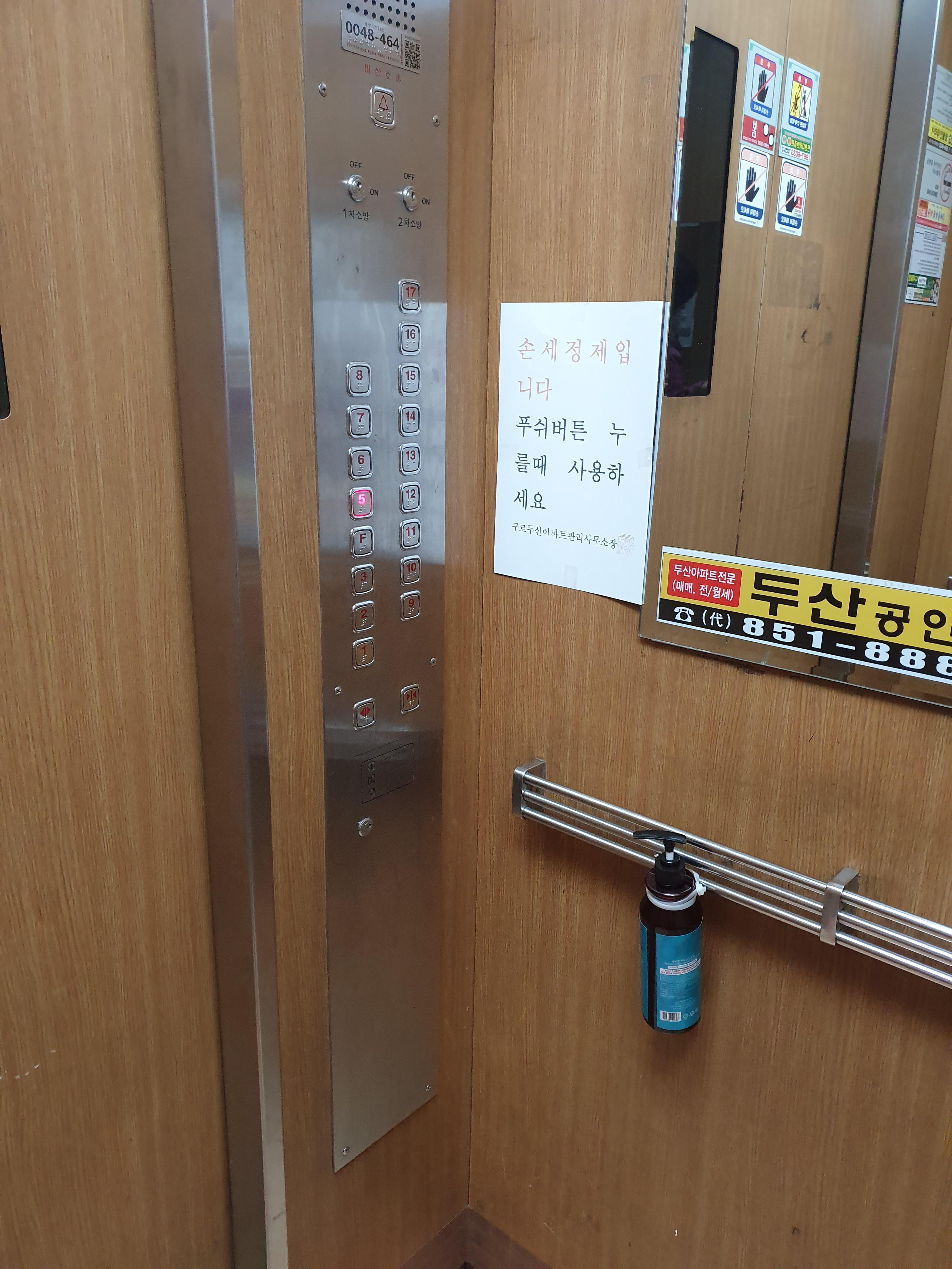 아파트 엘리베이터 앞에 손소독제 드디어 등장!