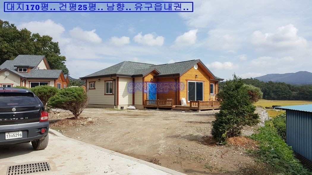 공주시 유구읍(시내)권의 생활편의성 및 조망권 좋은 주택