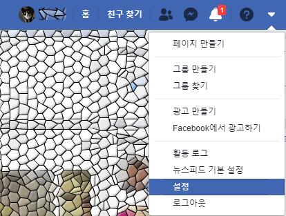 Facebook(페이스북) 데이터 다운로드 하기