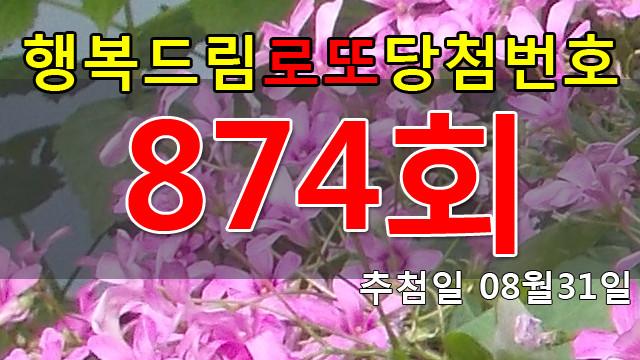 로또874회당첨번호 안내