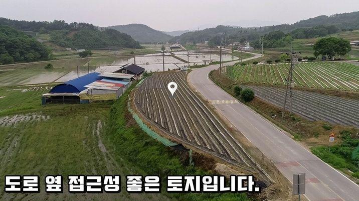예산읍내 인접한 도로옆 접근성 좋은 토지