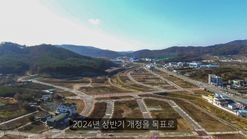 [급매]홍성군청이전지  매물 홍성읍 옥암택지 개발지구