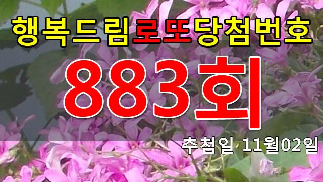 로또883회당첨번호 안내