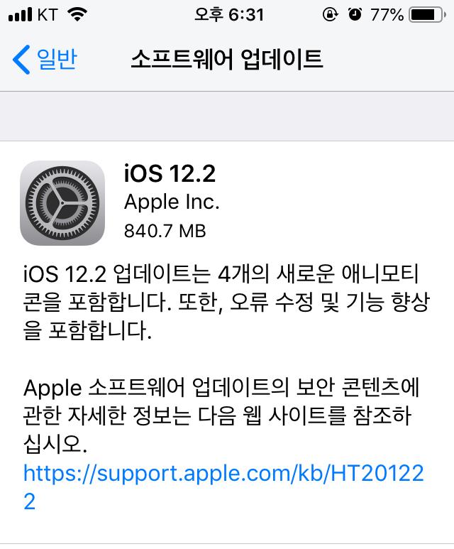 iPhone 8에 iOS 12.2 업데이트 하기
