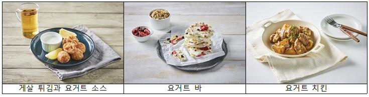 ▲ '게살 튀김과 요거트 소스', '요거트 바', '요거트 치킨'