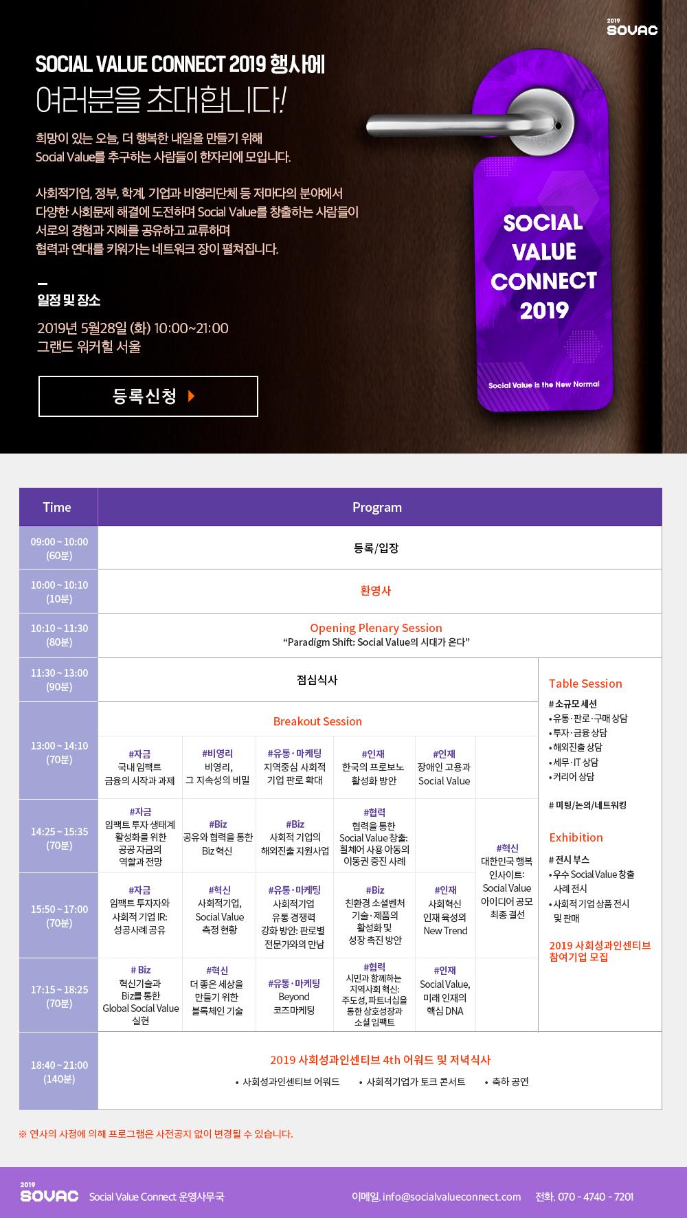 [한국사회적기업진흥원] Social Value Connect 2019 진흥원 세션 안내 및 참석