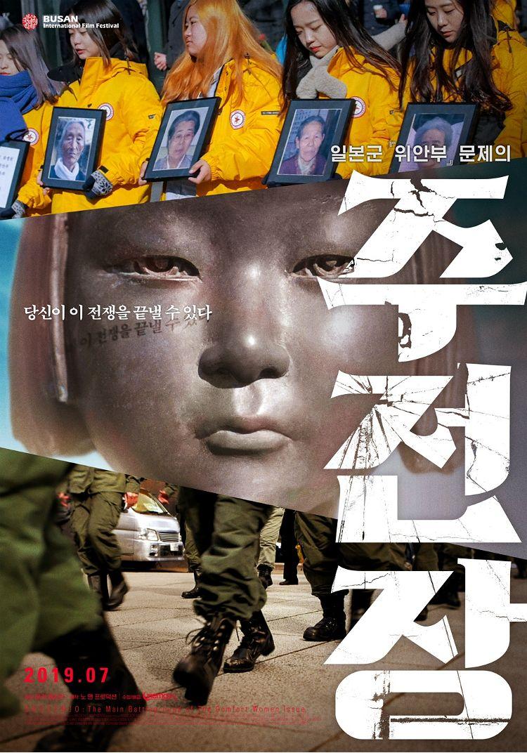 ' 주전장' , 이 시대를 살아가는 한국인 그리고 일본인이 꼭 봐야할 영화