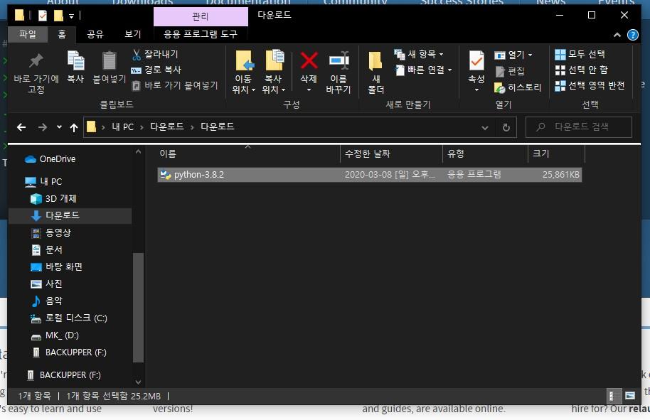 파이썬 설치 프로그램 실행