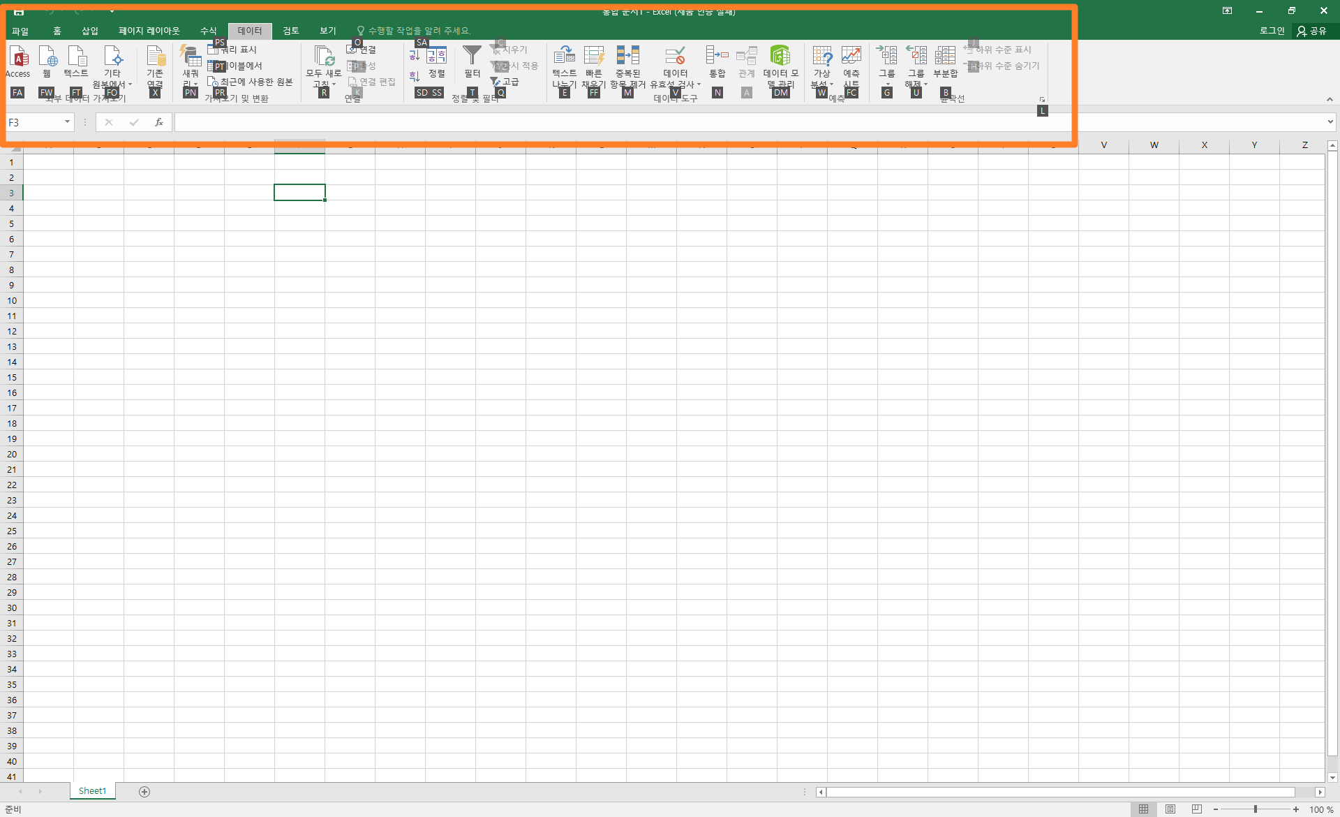 프로그램의 단축키를 쉽게 파악하려면  ALT를 누르면 됩니다.