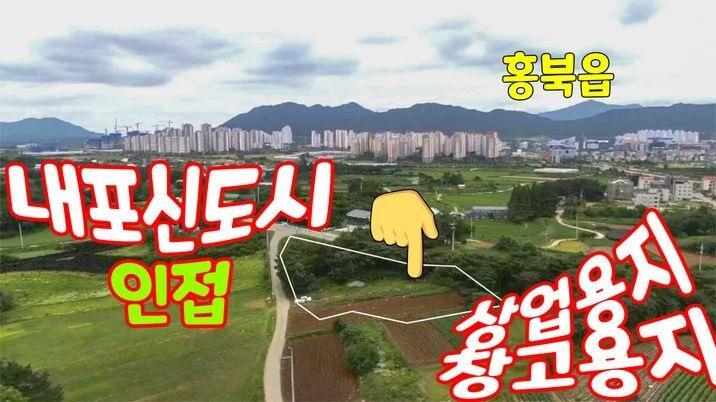 홍북읍 석택리 계획관리 지역 전원주택지  창고 상업시설 추천