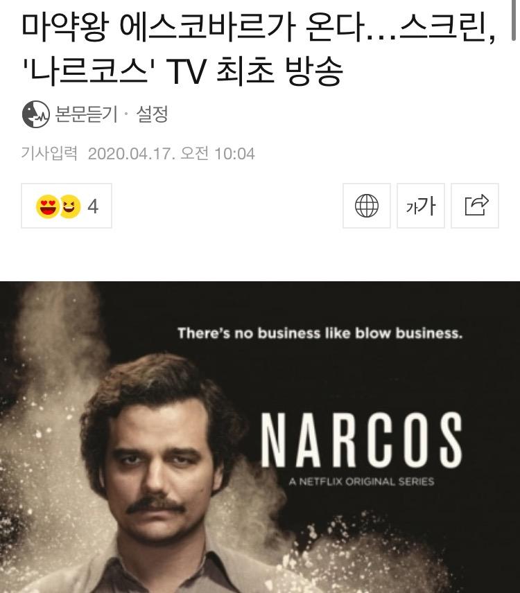 오 스크린 채널에서 나르코스 방영!