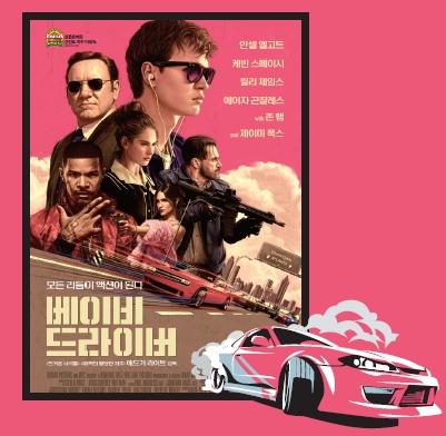 영화로 보는 승강기 안전 이용법: 베이비 드라이버(BABY DRIVER)