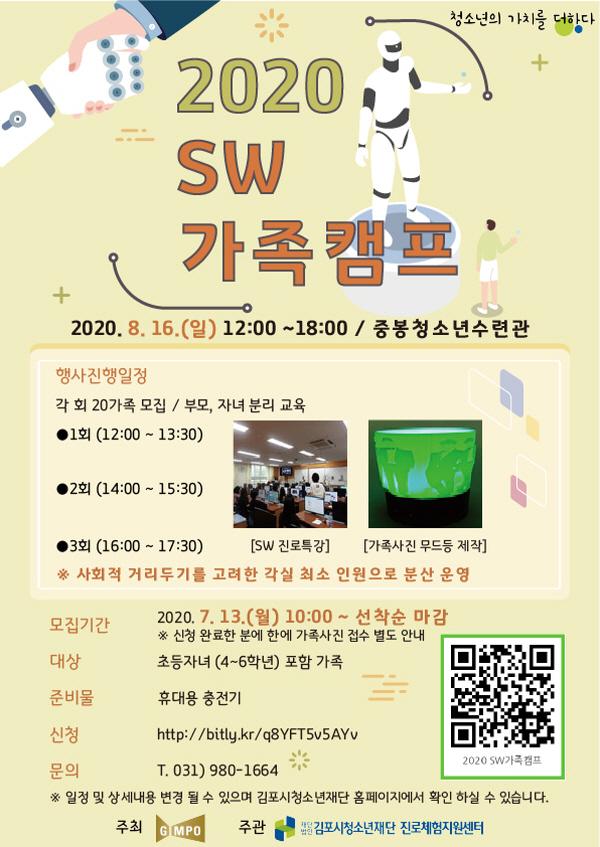 SW교육을 넘어 AI시대를 준비하는 선두주자 김포시진로체험지원센터, SW가족캠프 참가자 모집