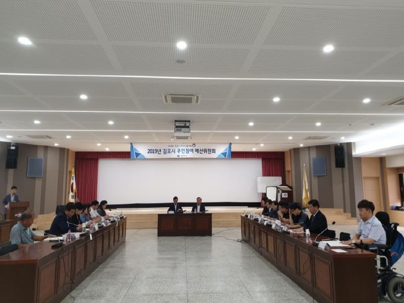김포시, 2020년도 주민참여예산사업 45건 선정, 규모 45억원