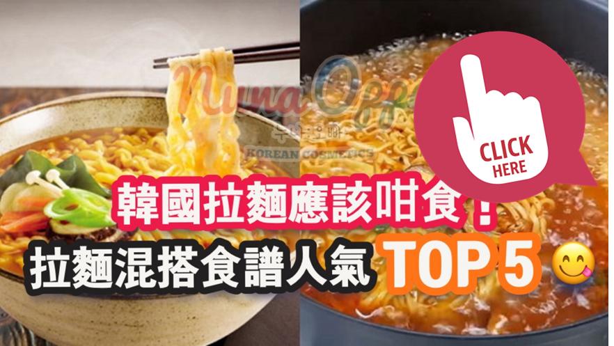 韓國拉麵應該咁食! 人氣食譜TOP 5!