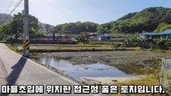 마을초입 네모반듯 잘생긴 계획관리지역 토지