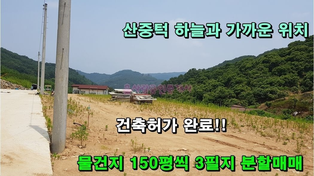 [건축허가완료] 산자락 명품 주택지, 세종시10분, 대전시20분