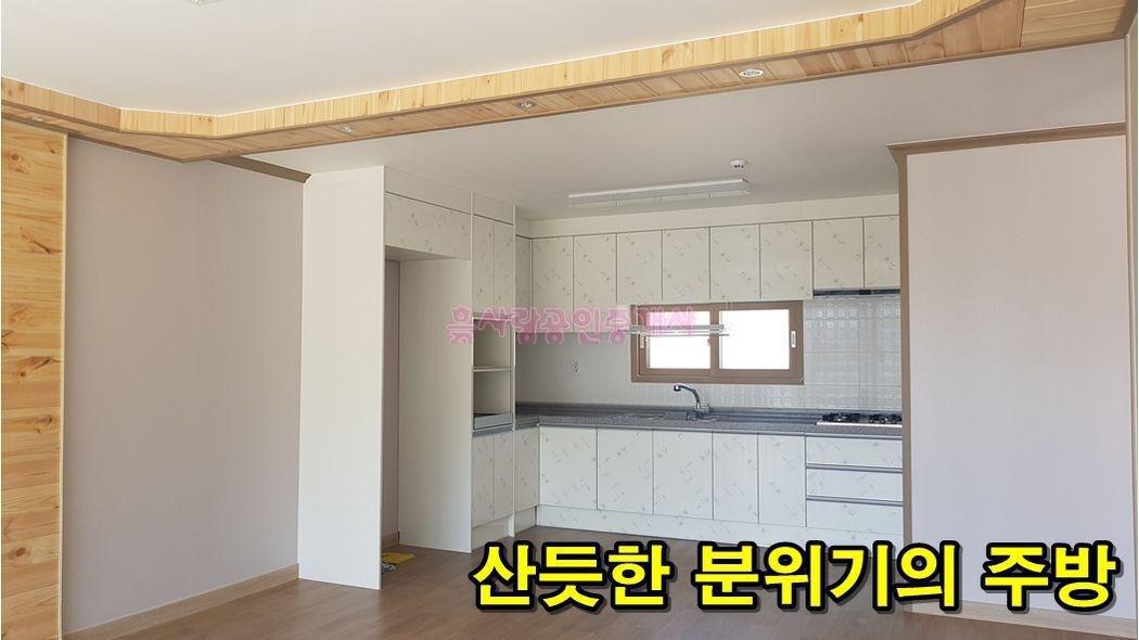 가격 싼!! 갓 완공된 신축주택, 칠갑산 관광지 환경