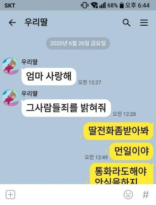 최숙현 선수 죽음 뒤 입장 바꾼 감독, 경악스럽다