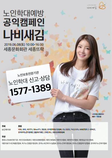 노인학대 예방의 날 '제1회 나비새김 캠페인' 개최