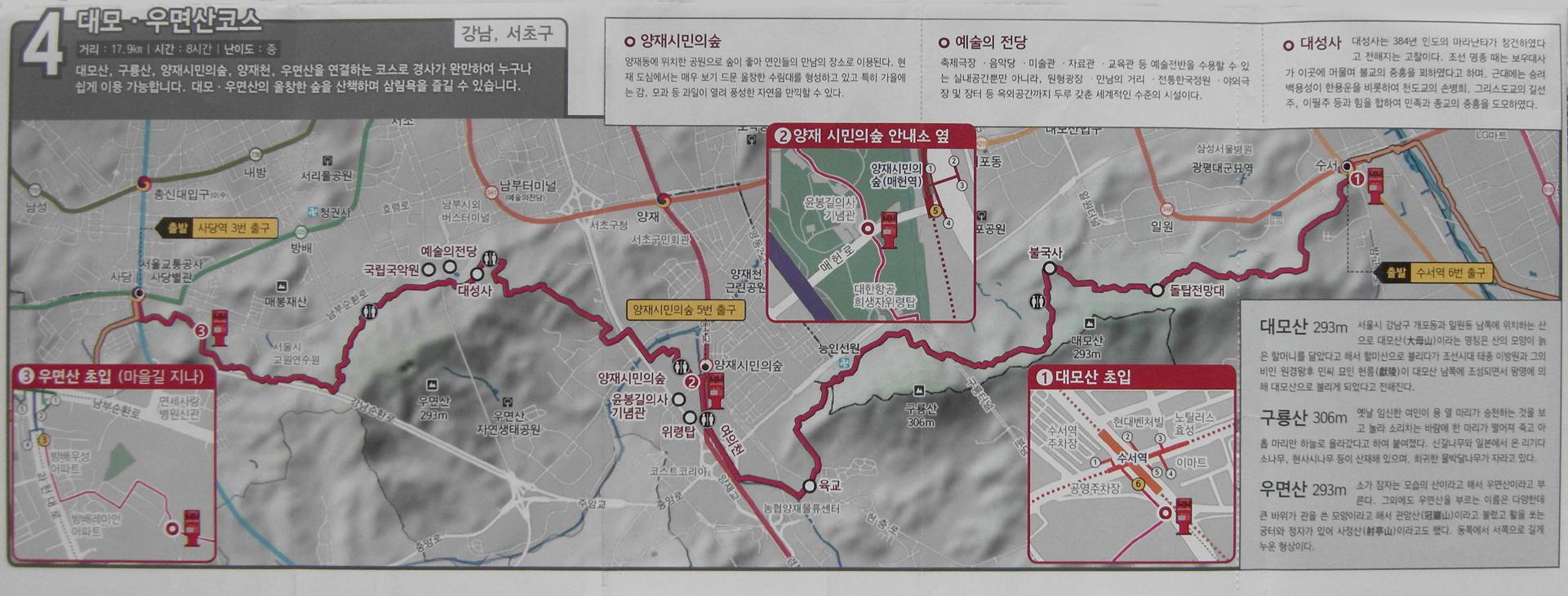 서울둘레길 4-1코스(대모산구간)- 수서역에서 대모산정상 지나 양재시민의숲역까지