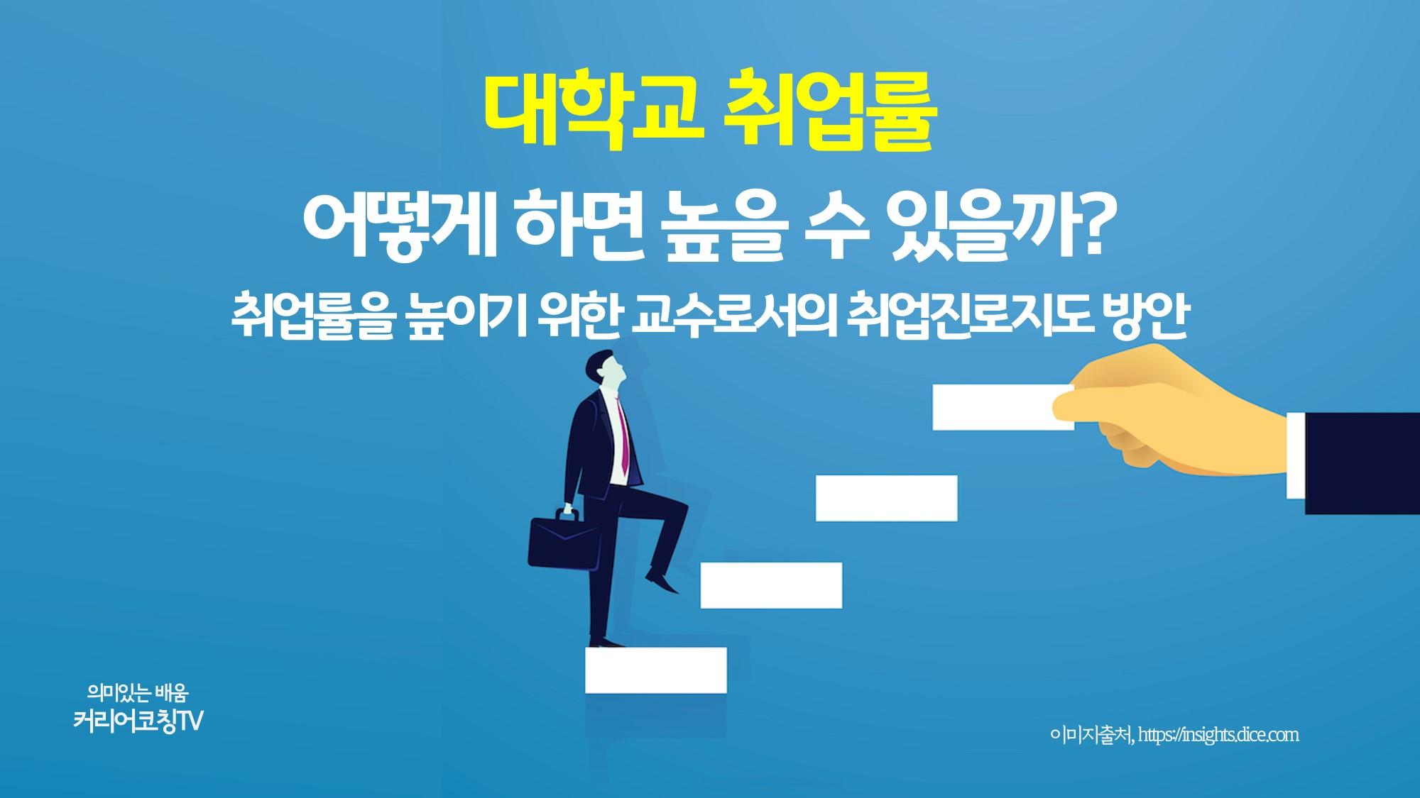 대학교 취업률 어떻게 하면 높을 수 있을까?-취업률을 높이기 위한 교수로서의 취업진로지도 방안