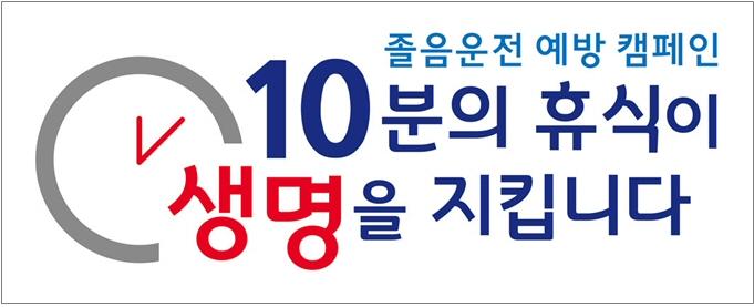 한국도로공사, 졸음운전 예방 슬로건 선포식 및 캠페인