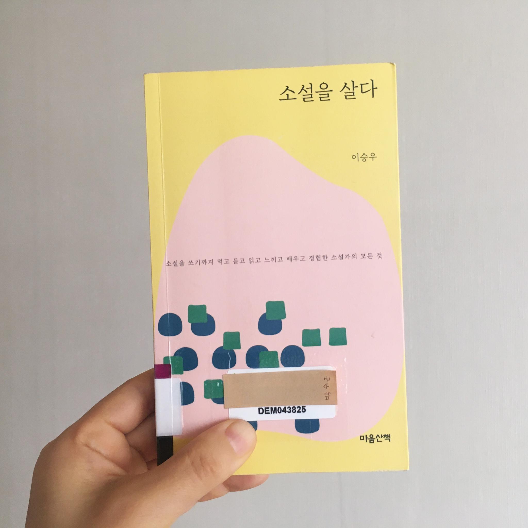 [북 리뷰] 소설을 살다. 이승우. 마음산책. (2019)