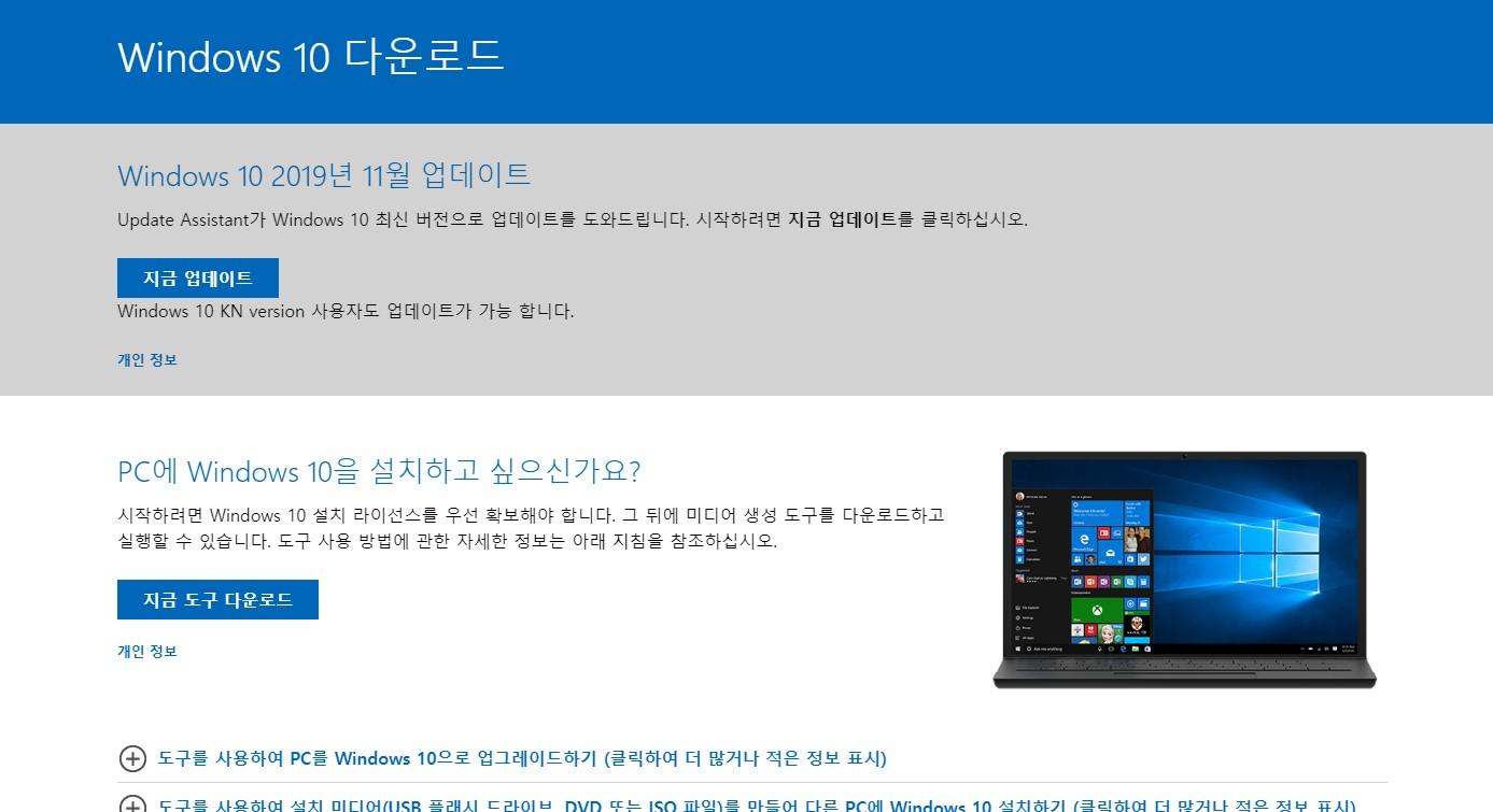 윈도우 설치 프로그램 다운로드