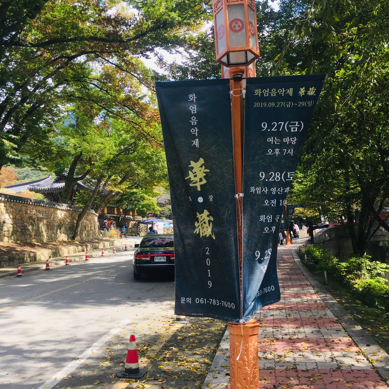 영성 없는 영성음악제 <2019 화엄음악제> 후기