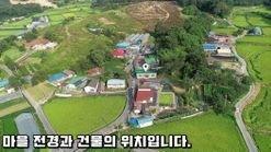 마을 가운데 위치한 한적한 환경의 '공방'하기 좋은곳