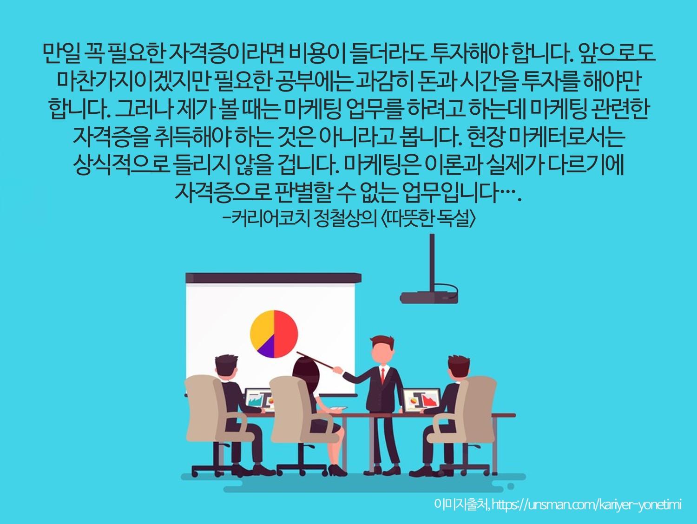 마케팅 부서에 근무하고 싶어하는 취준생을 위한 조언